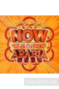 Фото - Сборник: Now Dance Arabia 2006