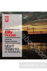 Фото - City House: Night Train to St. Petersburg. Mixed by Sergey Sanches