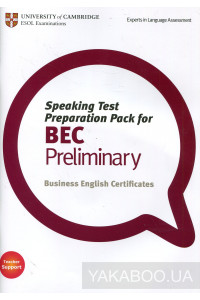 Фото - Speaking Test Preparation Pack For BEC. Preliminary (+ DVD-ROM)
