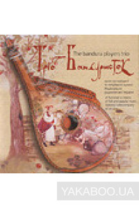 Фото - Тріо Бандуристок: The Bandura Players Trio