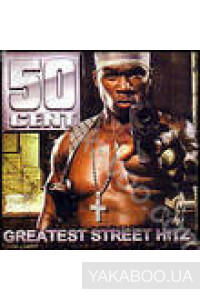 Фото - 50 Cent: Greatest Street Hitz