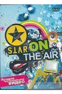 Фото - Сборник: Star TV On the Air (DVD)