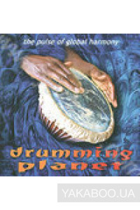 Фото - Drumming Planet. The Pulse of Global Harmony