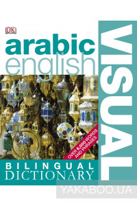 Фото - Arabic-English Visual Bilingual Dictionary