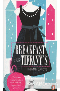 Фото - Breakfast at Tiffany's