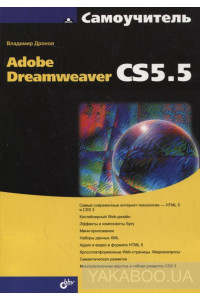 Фото - Самоучитель Adobe Dreamweaver CS5.5