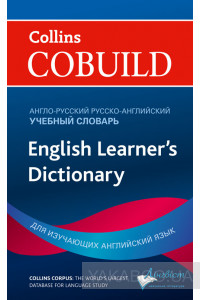 Фото - Collins Cobuild English Learner's Dictionary with Russian translations