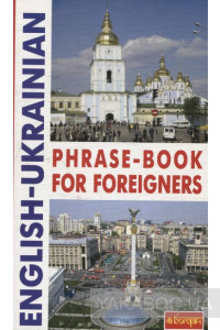Фото - English-Ukrainian Phrase-Book for Foreigners