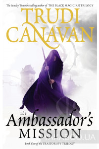 Фото - The Ambassador's Mission. Book One of the Traitor Spy Trilogy