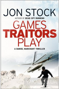 Фото - Games Traitors Play