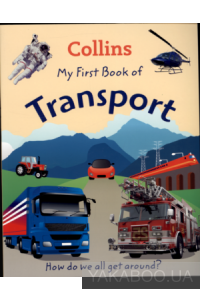 Фото - My First book of Transport