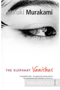 Фото - The Elephant Vanishes