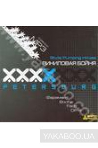Фото - XXXX Petersburg MP3 Collection: Виниловая Бойня