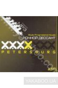 Фото - XXXX Petersburg MP3 Collection: Ночной Десант