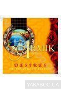 Фото - Armik: Desires. The Romantic Collection
