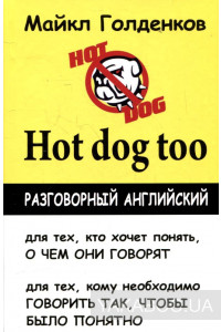 Фото - Hot dog too. Разговорный английский