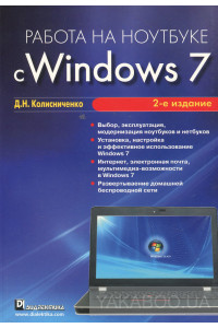 Фото - Работа на ноутбуке с Windows 7