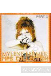 Фото - Mylene Farmer. Part 1 (mp3)