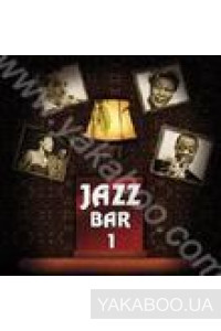 Фото - Сборник: Jazz Bar 1 (mp3)