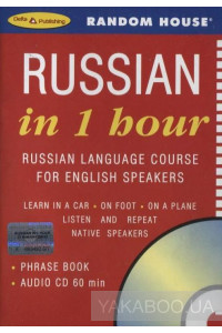 Фото - Russian in 1 Hour. Russian Language Course for English Speakers (+ CD)