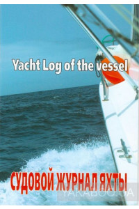 Фото - Судовой журнал яхты. Yacht Log of the Vessel