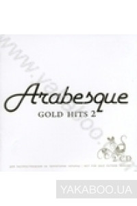 Фото - Arabesque: Gold Hits 2