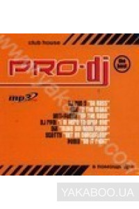 Фото - Сборник: Pro-DJ. Club House (mp3)