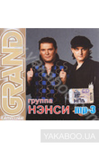 Фото - Нэнси: Grand Collection (mp3)