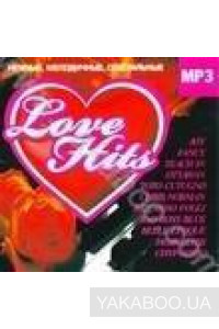 Фото - Сборник: Love Hits (mp3)