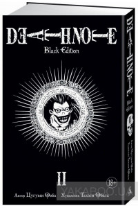 Фото - Death Note. Black Edition. Книга 2
