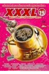 Фото - Сборник: XXXL Rap & R&B & Hip-Hop 19 (DVD)