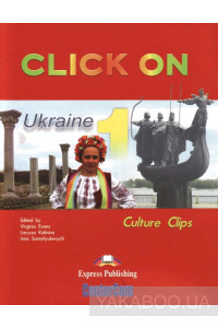 Фото - Click On Ukraine 1: Culture Clips