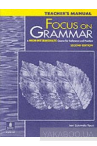 Фото - Focus on Grammar. High-Intermediate Level. Teacher's Manual