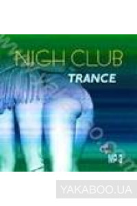 Фото - Сборник: Night Club. Trance (mp3)