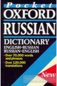 Фото - The Pocket Oxford Russian Dictionary