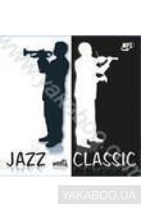 Фото - Сборник: Jazz Meets Classic (mp3)