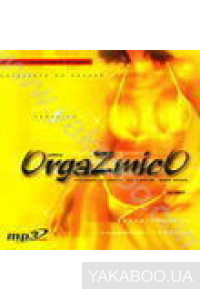 Фото - Сборник: Tekkno OrgaZmicO (mp3)