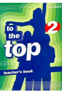 Фото - To the Top 2. WorkBook Teacher's