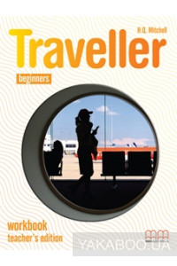 Фото - Traveller Beginners. WorkBook. Teacher's Edition