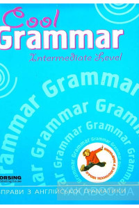 Фото - Cool Grammar. Intermediate Level