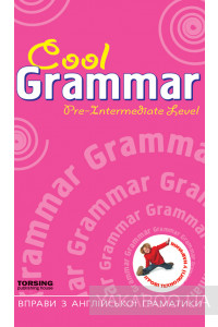 Фото - Cool Grammar. Pre-Intermediate Level