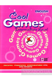 Фото - Cool Games. Intermediate Level