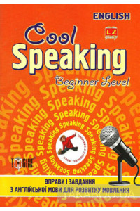 Фото - Cool Speaking. Beginner Level