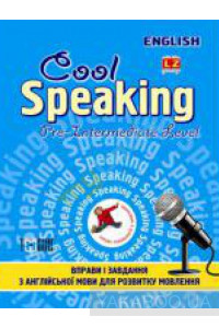 Фото - Cool Speaking. Pre-intermediate Level