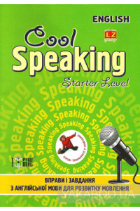 Фото - Cool Speaking. Starter Level
