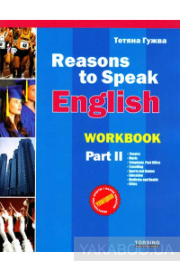 Фото - Reasons to Speak 1. Workbook 2