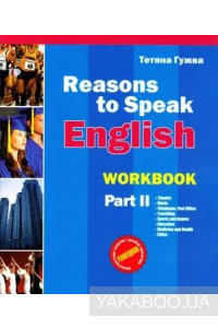 Фото - Reasons to Speak. Workbook