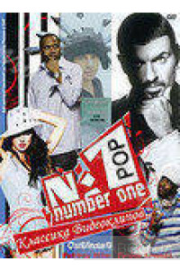 Фото - Сборник: POP Number One (DVD)