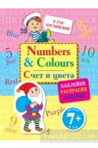Фото - Numbers & Colours / Счет и цвета