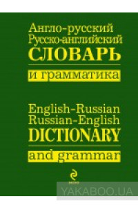 Фото - Англо-русский, русско-английский словарь и грамматика / English-Russian, Russian- English Dictionary and Gramm